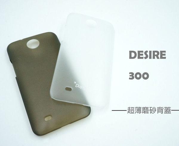 【限量出清】HTC Desire 300 超薄磨砂背蓋