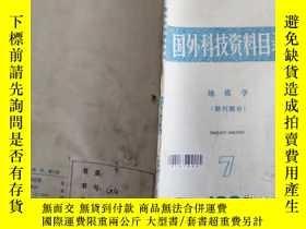 二手書博民逛書店國外科技資料目錄罕見1994 7Y208538