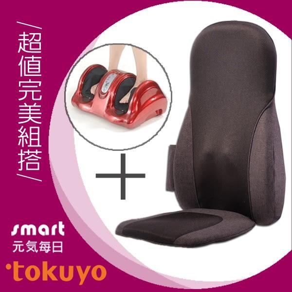 ⦿超值優惠組⦿ tokuyo 摩速椅L TH-520+smart足部按摩機