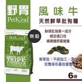 【SofyDOG】PetKind 野胃 天然鮮草肚狗糧- 風味牛(6磅) 狗飼料 狗糧