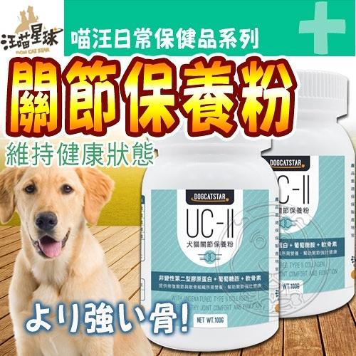 【 培菓平價寵物網】汪喵星球》汪喵UCII關節保養粉(保養配方)-120顆