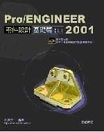 二手書博民逛書店《Pro/ENGINEER 2001 零件設計基礎篇(上)》 R