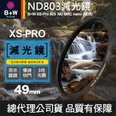 【B+W減光鏡】49mm ND803 XS-Pro MRC Nano 高硬度奈米鍍膜 ND8 減3格 捷新公司貨