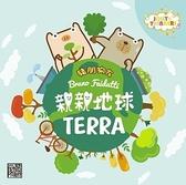 【空中棋園】親親地球 Terra 豬朋狗友版  -中文正版桌遊 《德國環保益智遊戲》中壢可樂農莊