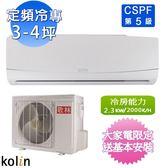 Kolin歌林3-4坪定頻冷專四方吹分離式一對一冷氣KOU-23207/KSA-232S07(CSPF機種)含基本安裝+舊機回收