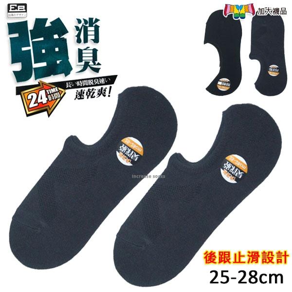 抗菌消臭 男 隱形襪套 Y跟隱形襪 襪套 男款 台灣製 宜羿