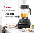 Vitamix E320 探索者調理機 黑色/白色 贈原廠1.4L容杯+EMSA 0.5L保溫杯(顏色隨機)