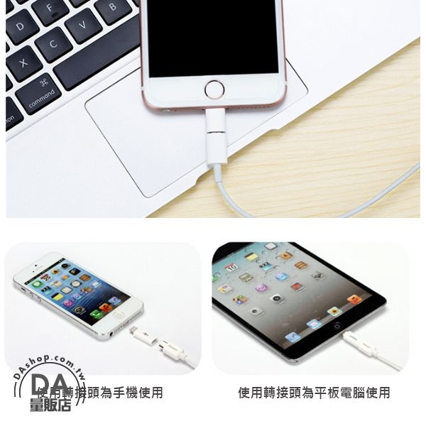 Micro USB 轉 lightning iphone 轉接頭 安卓轉蘋果 鋁合金 轉換頭 手機轉接頭 傳輸 充電