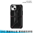 【妃航/免運】UAG iPhone 13/pro/pro max MONARCH 頂級特仕版/軍規 保護殼/手機殼