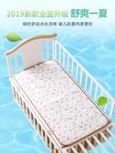 嬰兒涼蓆兒童涼蓆幼兒園專用寶寶嬰兒床冰絲涼蓆透氣新生兒蓆子  ATF  魔法鞋櫃