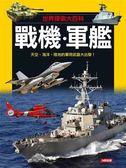 書立得-世界探索大百科:戰機‧軍艦(新版)