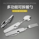 勺子 不銹鋼可拆野營折疊刀叉勺組合餐具 露營多功能餐刀水果刀 星河光年