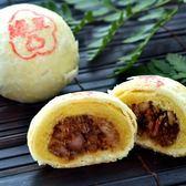 【采棠肴鮮餅鋪】綠豆凸(葷)8入