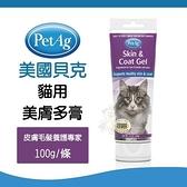 *KING WANG*美國貝克PetAg貓用美膚多膏100g 獨家不飽和脂肪酸配方
