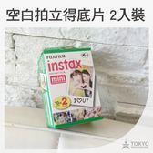 【東京正宗】拍立得 富士 instax mini 空白 底片 2入裝 mini系列 拍立得 均可適用