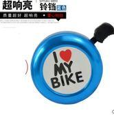 腳踏車鈴鐺山地車指南針鈴鐺鋁合金