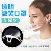 透明口罩 微笑口罩 防霧透氣 防飛沫 塑膠口罩 環保衛生 餐飲 百貨 廚師 專用口罩 (V50-2285)
