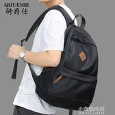男士雙肩包背包時尚潮流校園休閒旅行簡約高中初中開學生書包『小宅妮時尚』