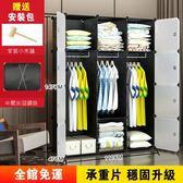 簡易衣柜布組裝藝塑料兒童儲物收納柜子鋼管加粗固簡約現代經濟型【米拉生活館】JY