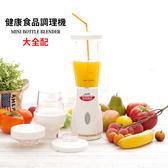 果汁機 食物調理機 食品料理機 健康大全配 TSL新潮流TSL-122《YV6587》HappyLife