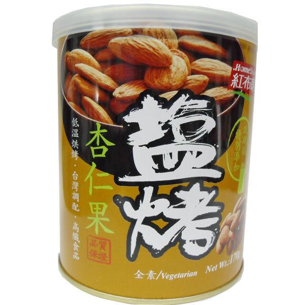 【紅布朗】塩烤杏仁果170g