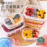 一次性水果撈千層蛋糕盒子包裝盒打包盒【福喜行】