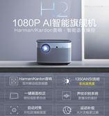 投影儀-極米無屏電視H2 高清智能小型家用投影機080P無線WIFI家庭投影儀 完美情人館YXS