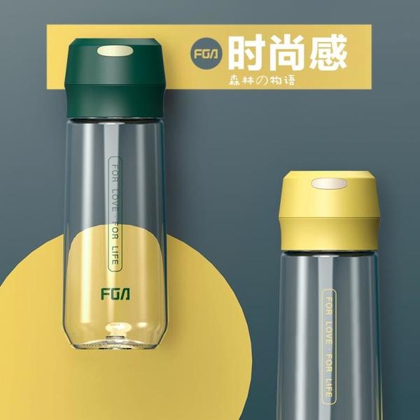 富光太空杯健身大容量杯子男女運動水杯便攜過濾學生茶杯塑料水壺 「特惠熱銷」