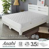 床墊 獨立筒 套房出租 Asahi朝日單人3.5尺獨立筒床墊 / H&D東稻家居
