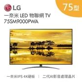 福利品 LG 樂金 75型 一奈米 LED 物聯網電視 75SM9000PWA 公司貨 贈基本安裝