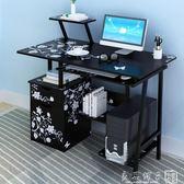 電腦桌電腦台式桌家用學生書桌簡易辦公桌子簡約現代寫字台igo   良品鋪子