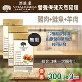 【毛麻吉寵物舖】Vetalogica 澳維康 營養保健天然糧 貓咪綜合口味 300G三件組 貓糧/飼料