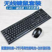 鍵盤 無線鍵鼠台式電腦筆記本游戲辦公家用防水無線鍵盤鼠標套裝外設T