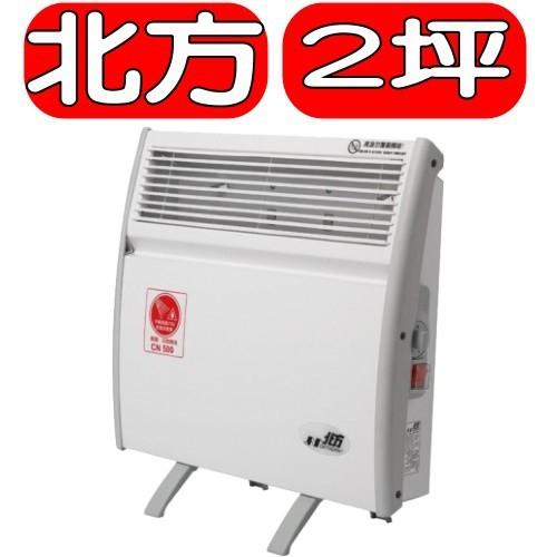 北方【CN500】對流式電暖器