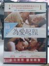 挖寶二手片-G12-053-正版DVD*電影【為愛啟程】海倫米蘭*詹姆斯麥艾維*克里斯多夫普拉瑪