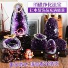 原石風水擺件紫水晶簇紫晶...