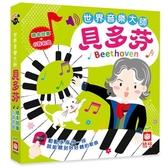 世界音樂大師(貝多芬)(繪本故事+6首名曲.有聲書)