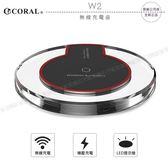 《飛翔3C》CORAL W2 無線充電座〔公司貨〕適用 iphone 安卓 手機充電板 LED提示燈