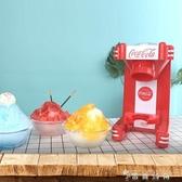 美國可口可樂刨冰機碎冰機綿綿冰沙機商用家用小型全自動奶茶 WD  小時光生活館