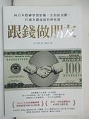 【書寶二手書T1/股票_COV】跟錢做朋友:向日本股神學習影響一生的致富觀,打通金錢通道的理財