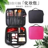 化妝收納包 化妝包小號專業便攜韓版簡約可愛旅行大容量網紅多功能收納包 果果生活館