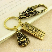 復古黃銅龍頭鑰匙扣男士個性創意純銅腰掛招財保平安汽車鑰匙掛件 創意家居
