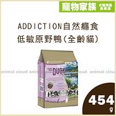 寵物家族-紐西蘭 Addiction 自然癮食 低敏原野鴨 全齡貓飼料454g