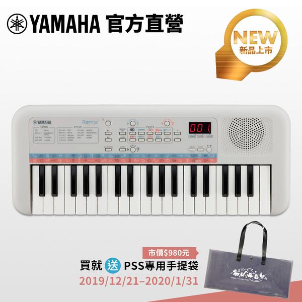 【超贈點10倍送】Yamaha PSS-E30 迷你37鍵電子琴-白色