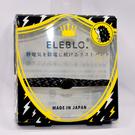 防靜電 放電 緩和 手環 ELEBLO ...