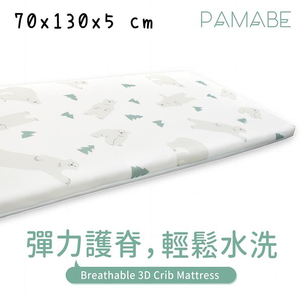 【愛吾兒】PAMABE 水洗透氣護脊嬰兒床墊 High Five北極熊-70x130x5cm