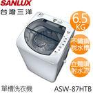 【SANLUX 台灣三洋】ASW-87H...