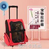 寵物拉桿泰迪出行包貓狗便攜背包透氣寵物旅行拖輪包igo 依凡卡時尚