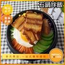 INPHIC-石鍋拌飯模型 韓式拌飯 韓國拌飯 韓國料理-IMFD007104B