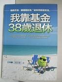 【書寶二手書T6/基金_AAH】我靠基金38歲退休_王仲麟